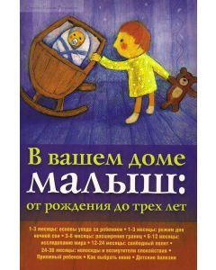 В вашем доме малыш: от рождения до трех лет