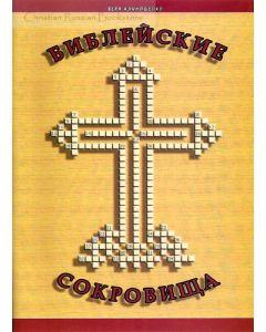 Библейские сокровища