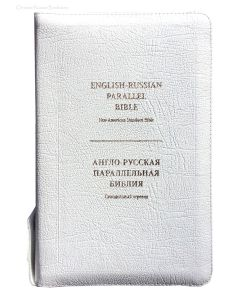 English-Russian Parallel Bible (NASB ) / Англо-Русская Параллельная Библия Z-White
