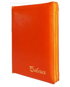 Библия 045 ZTI оранжевая
