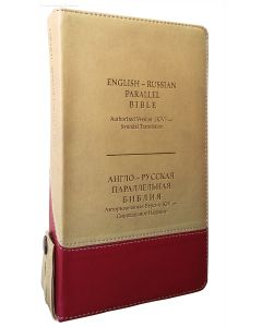 English-Russian Parallel Bible (KJV) / Англо-Русская Параллельная Библия Z (Tan/Cherry,Smaller)