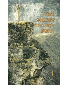 Они знали своего Бога. Книга первая