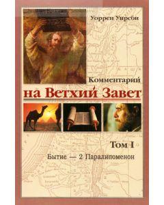 Комментарий на Ветхий Завет. Том I. Бытие - 2 Паралипоменон