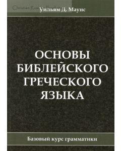 Основы библейского греческого языка и рабочая тетрадь. Базовый курс грамматики