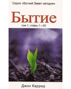 Бытие. Том 1, главы 1-25