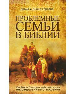 Проблемные семьи в Библии