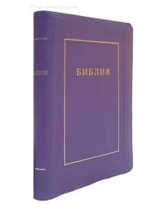 Библия 077 ZTI-Violet. Russian Bible