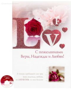 Love. Живая открытка (CD Video MP3)