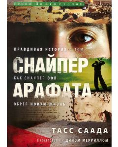 Снайпер Арафата Christian Russian Bookstore
