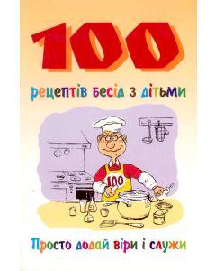 100 Рецептiв бесiд з дiтьми. Просто додавай вiри
