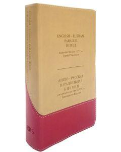 English-Russian Parallel Bible (KJV) / Англо-Русская Параллельная Библия  (Tan/Cherry,Smaller)