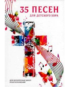 35 песен для детского хора. Для воскресных школ и богослужений