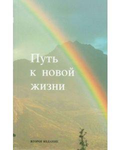 Путь к новой жизни. Новый Завет