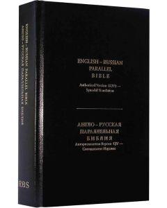 English-Russian Parallel Bible (KJV) / Англо-Русская Библия (Hardcover)