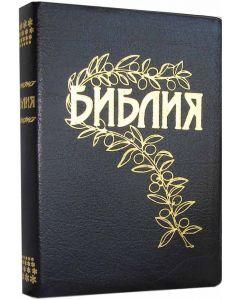 Библия Геце.Goetze Study Bible