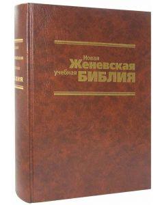 Новая Женевская учебная Библия