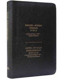 English-Russian Parallel Bible (KJV) / Англо-Русская Библия (Black, Zipper)