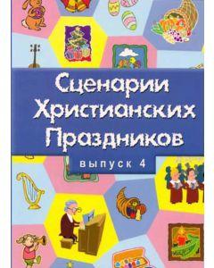 Сценарии христианских праздников. Выпуск 4