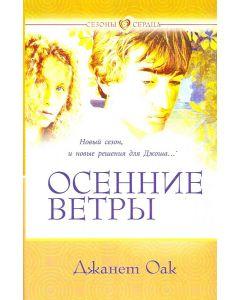 """Осенние ветры. книга 2. серия """"Сезоны сердца"""""""