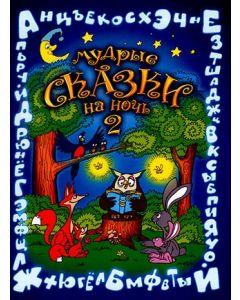 Мудрые сказки на ночь 2. Цветные иллюстрации