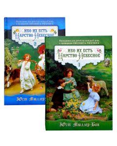 ...Ибо их есть Царство Небесное. В двух томах