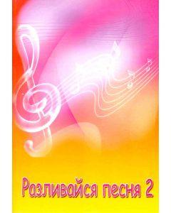 Разливайся песня 2.Сборник песен для Воскресной школы