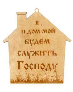 """Табличка из дерева """"Я и дом мой будем служить Господу"""""""