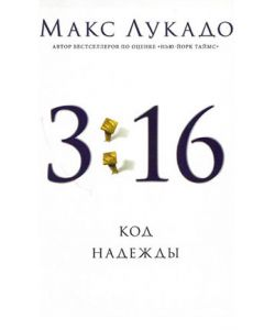 3:16 Код надежды