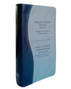 English-Russian Parallel Bible (KJV) / Англо-Русская Параллельная Библия (Blue/Gray, smaller)