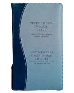 English-Russian Parallel Bible (KJV) / Англо-Русская Параллельная Библия Z (Blue/Gray, Smaller)