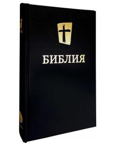 """Библия. Новый перевод на русский язык """"Слово Жизни"""""""