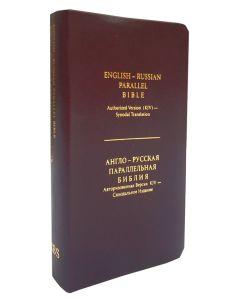 English-Russian Parallel Bible (KJV) / Англо-Русская Параллельная Библия (Burgundy, Smaller)