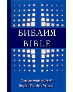 English-Russian Parallel Bible (ESV) Англо-Русская Параллельная Библия