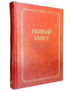 Новый Завет на греческом языке с построчным переводом на русский язык
