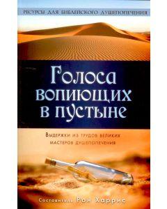 Голоса вопиющих в пустыне