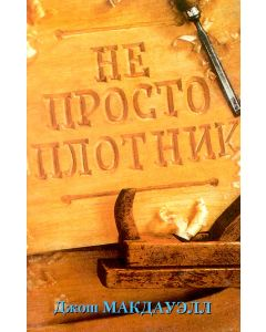 Не просто плотник + Евангелие от Иоанна