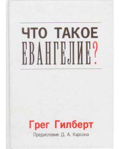 Что такое Евангелие? (What is the Gospel?)