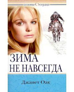 """Зима не навсегда. Книга 3. Серия """"Сезоны сердца"""""""