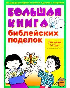 Большая книга библейских поделок для детей 3-12 лет