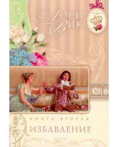 """Избавление. Книга 2. Серия  """"Английский сад"""""""