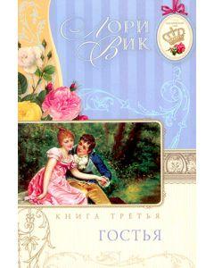 """Гостья. Книга 3. Серия """"Английский сад"""""""