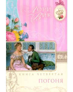 "Погоня. Книга 4. Серия ""Английский сад"""