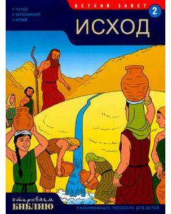 Открываем Библию. Исход. Книга 2