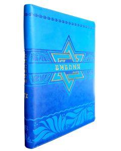 Библия 077 ZTI. Звезда Давида с золотым