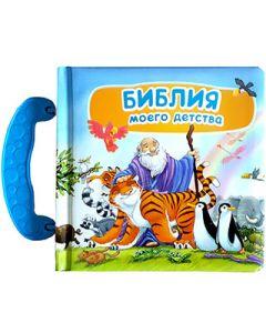 Библия моего детства. Книжка-картонка
