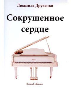 Сокрушенное сердце. Людмила Друзенко