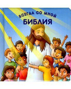 Библия всегда со мной. С ручками. Возраст 1-4