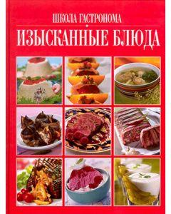 Изысканные блюда