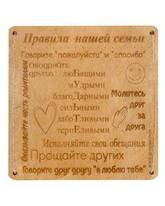 """Табличка из дерева """"Правила нашей семьи"""""""