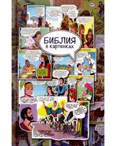 Библия в картинках. Comic-style Bible